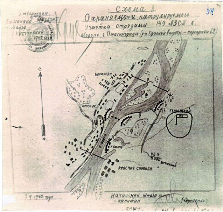 обороне города Сталинграда
